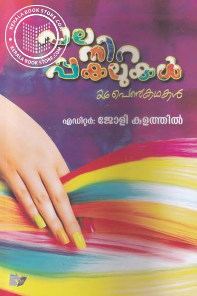 Cover Image of Book Palanirappakalukal
