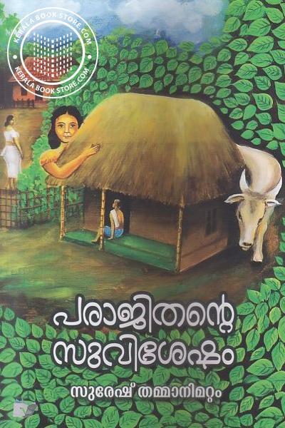 Image of Book Paragithande Suvishesham