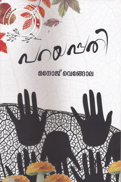Image of Book Parayappathi