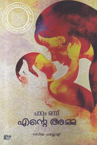 Image of Book Patam Onnu Ente Amma