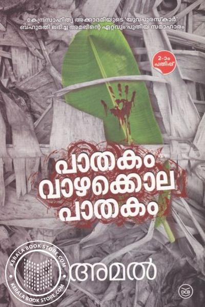 Cover Image of Book പാതകം വാഴക്കൊല പാതകം