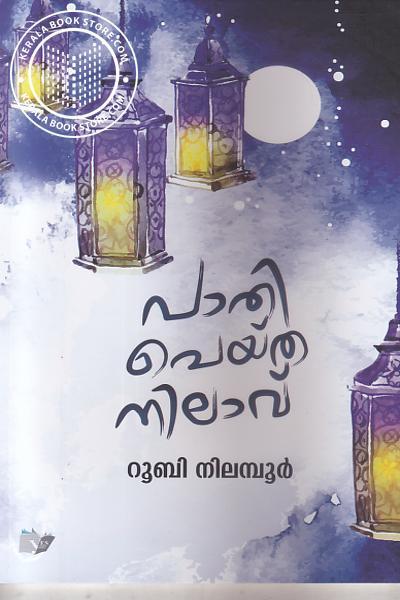 Image of Book Pathi Peytha Nilave