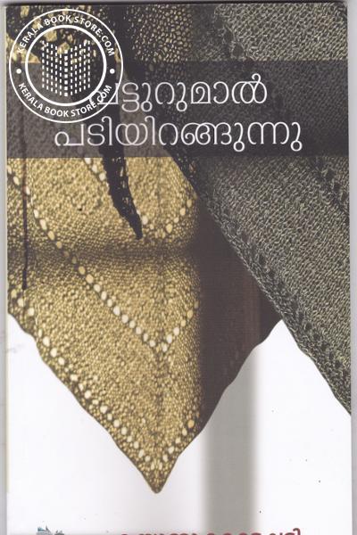 Cover Image of Book പട്ടുറുമാല് പടിയിറങ്ങുന്നു
