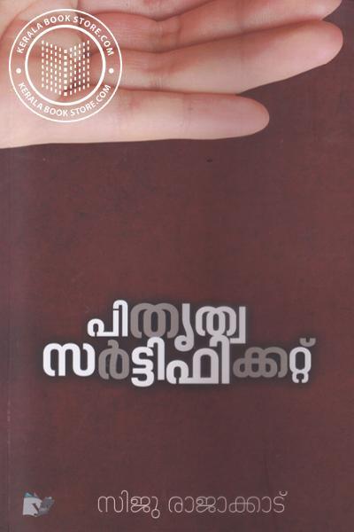 Image of Book Pithrutwa Certificate
