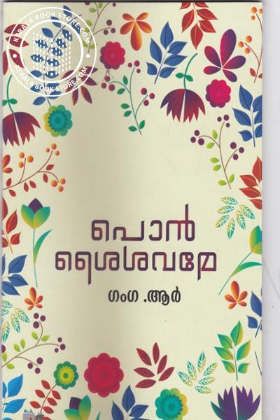 Image of Book Pon Saisavame
