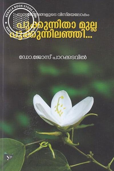 Cover Image of Book Pookkunnithamulla Pookkunnilanji