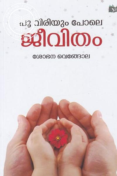 Cover Image of Book Pooviriyumbol Pole Jeevitham
