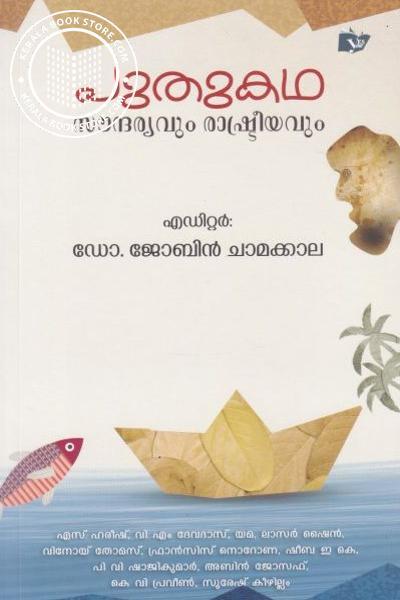 Cover Image of Book Puthukatha Saundhyaryavum Rashtriyavum