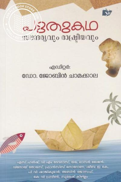 Cover Image of Book പുതുകഥ സൗന്ദര്യവും രാഷ്ട്രീയവും