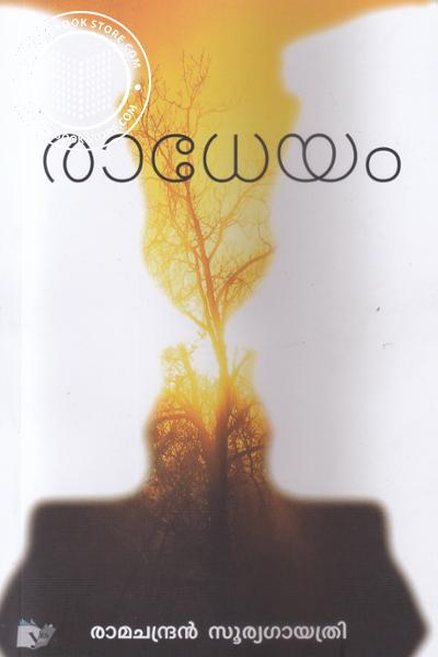 Cover Image of Book രാധേയം