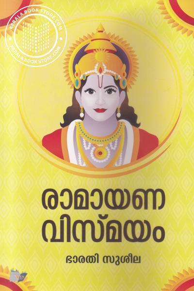 Image of Book Ramayana Vismayam