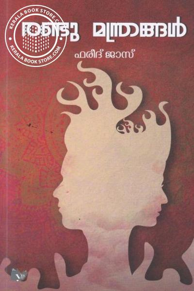 Cover Image of Book Randu Mantrangal