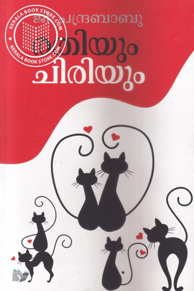 Image of Book Rathiyum Chiriyum