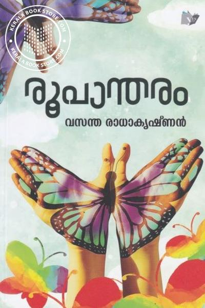 Cover Image of Book രൂപാന്തരം