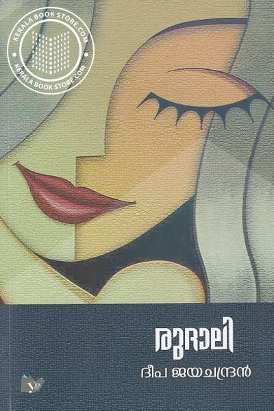 Cover Image of Book Rudali