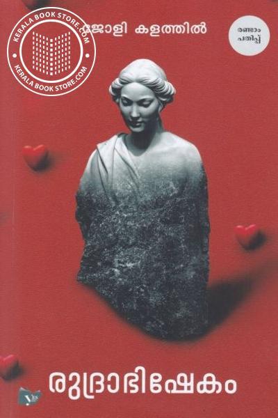 Cover Image of Book Rudhrabhikshekam
