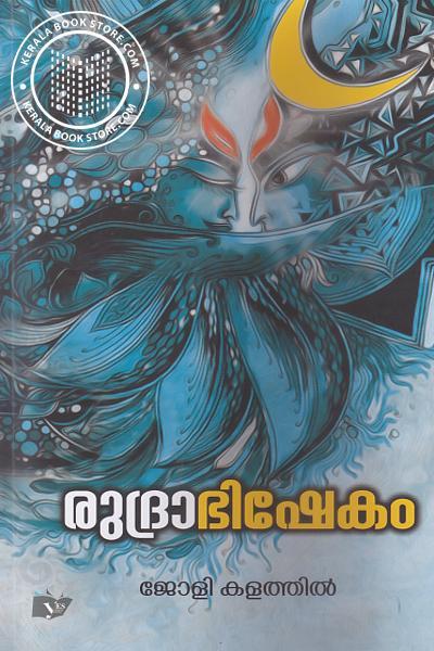 Cover Image of Book Rudhrabhisekam