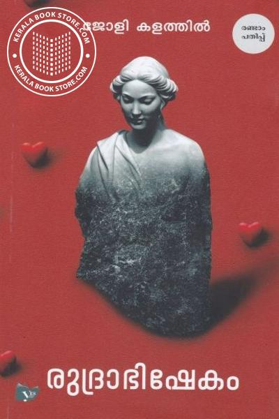 Cover Image of Book Rudhrabhishekam