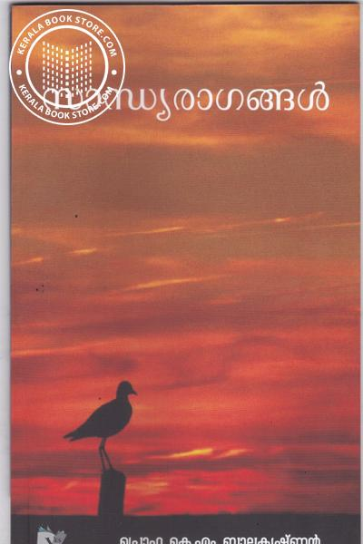Image of Book Sandhyaragangal
