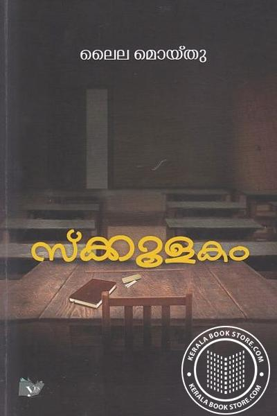 Image of Book Schoolakam