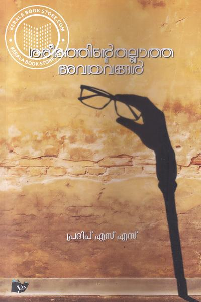 Image of Book Shareerathintethallatha Avayavangal