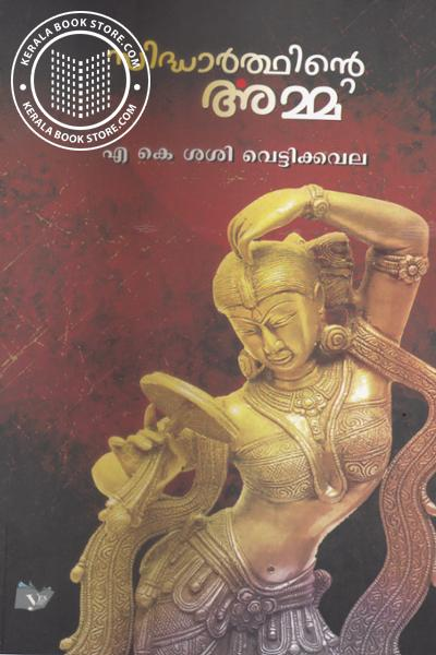 Image of Book Sidhartinte Amma