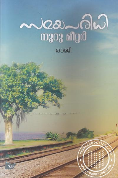 Cover Image of Book Smayaparidhi Nooru Meter