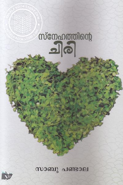 Cover Image of Book snehathinte Chiri