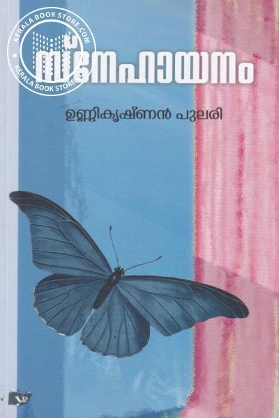 Cover Image of Book Snehayanam