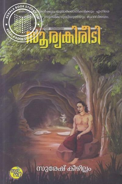 Cover Image of Book Sooryakireedi