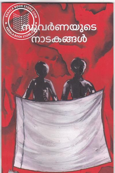 Cover Image of Book Suvarnnayude Natakangal