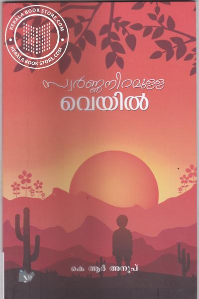 Image of Book Swarna Niramulla Veyil