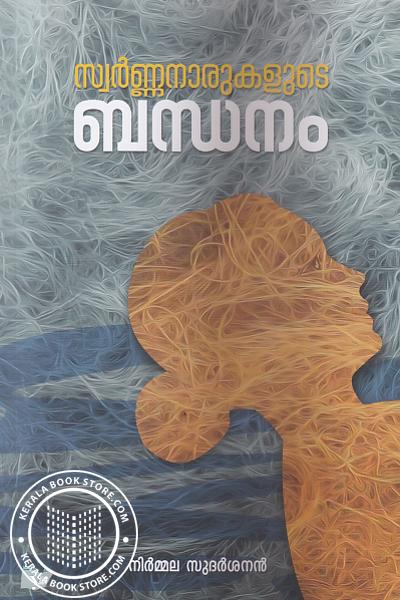 Cover Image of Book Swarnanarukalude Bandhanam