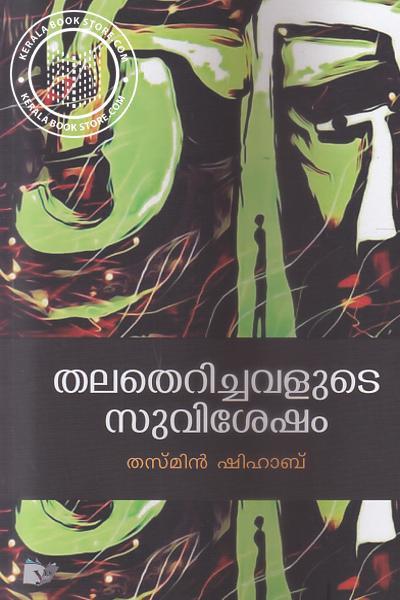 Cover Image of Book Thalatherichavalude Suveshesham