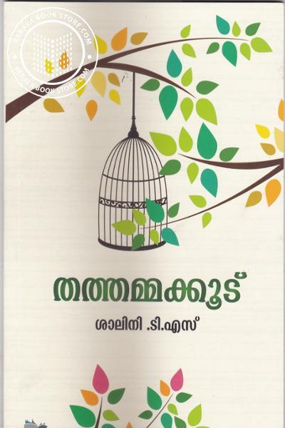 Cover Image of Book തത്തമ്മക്കുട്