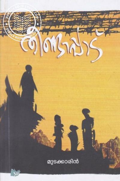 Cover Image of Book തീണ്ടാപ്പാട്