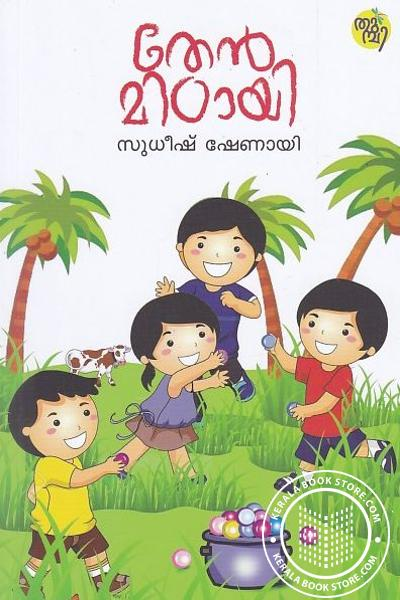 Cover Image of Book Then Mittai