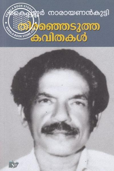 Cover Image of Book Theranjedutha Kavithakal - Kaippattoor Narayanankutty
