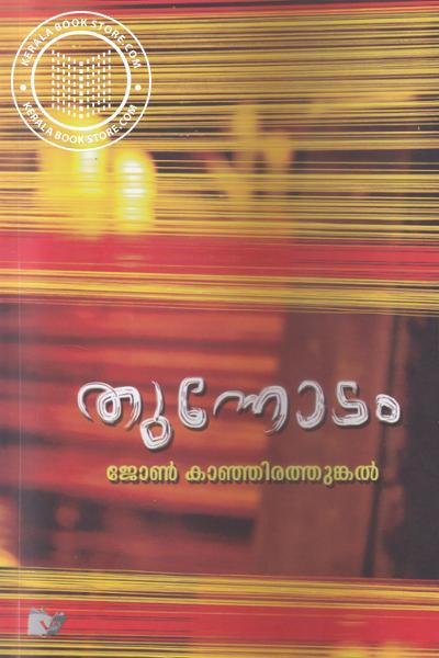 Cover Image of Book Thunnodam