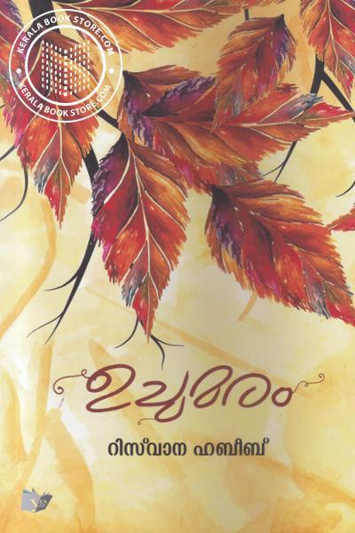 Image of Book Uchamaram