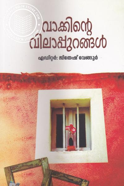 Cover Image of Book Vakkinte Vilappuragal