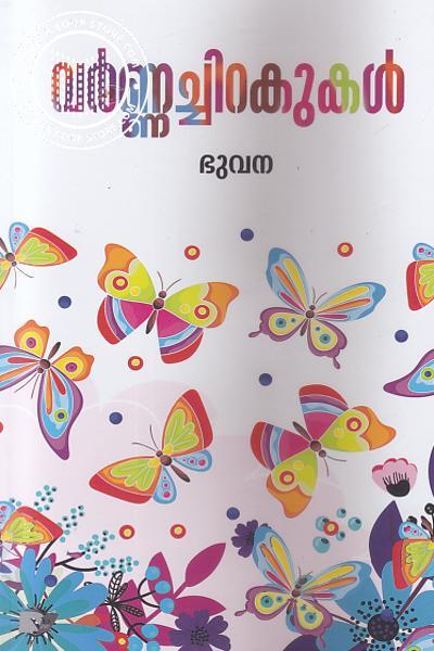Cover Image of Book വര്ണ്ണച്ചിറകുകള്
