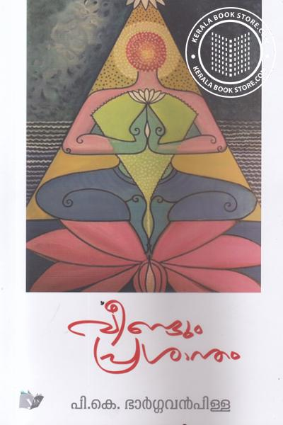 Image of Book Veendum Prasantham
