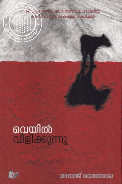 Cover Image of Book Veyil Vilikkunnu