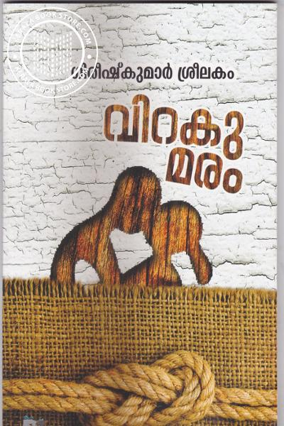 Cover Image of Book Virakumaram