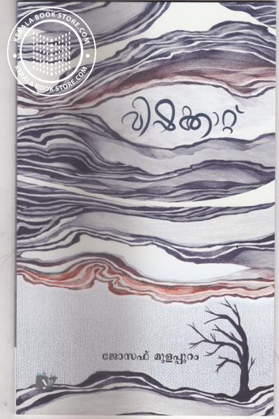 Cover Image of Book വിഷക്കാറ്റ്