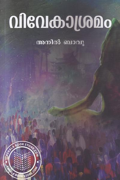 Cover Image of Book Vivekasramam