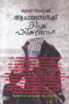 Thumbnail image of Book Aacharangalkku Kirukku Pidikkumbol