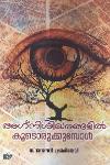 Thumbnail image of Book Agnishikharangalil Koodorukkumbol
