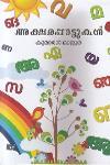 Thumbnail image of Book Aksharappattukal